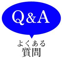 良くある質問Q&A