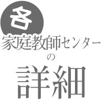 東京の各家庭教師センターの詳細