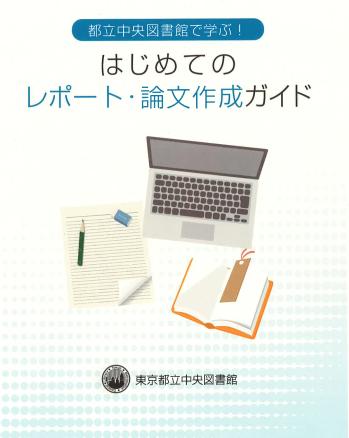 東京都立図書館_はじめてのレポート