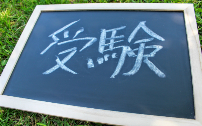 家庭教師で攻略する東京の私立高校入試