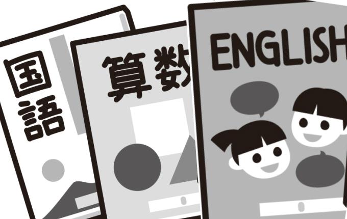 国語・算数・英語